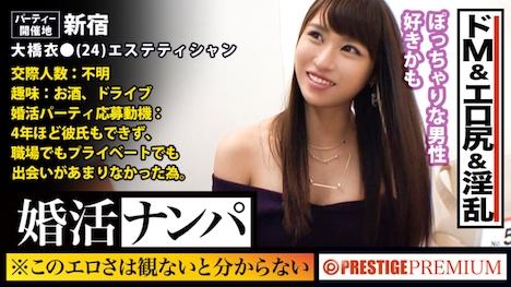 【プレステージプレミアム】婚活女子14 大橋衣織さん 24歳 エステティシャン 1