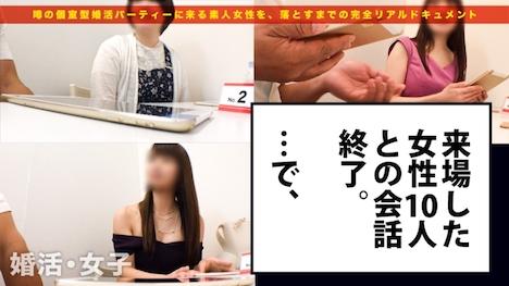 【プレステージプレミアム】婚活女子14 大橋衣織さん 24歳 エステティシャン 2