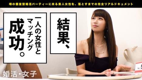 【プレステージプレミアム】婚活女子14 大橋衣織さん 24歳 エステティシャン 3