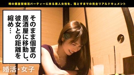 【プレステージプレミアム】婚活女子14 大橋衣織さん 24歳 エステティシャン 4