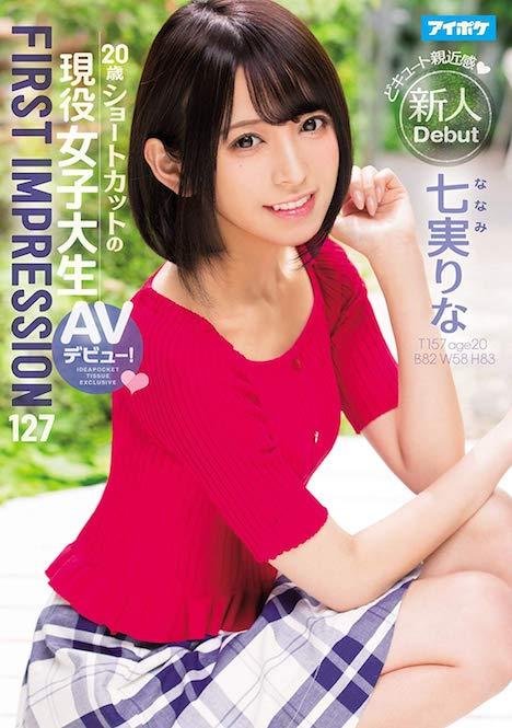 【新作】FIRST IMPRESSION 127 20歳ショートカットの現役女子大生AVデビュー! 七実りな 1