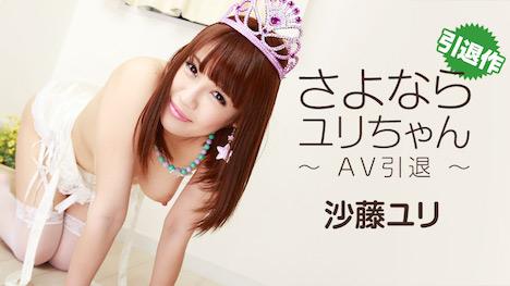 【HEYZO】さよならユリちゃん~AV引退~ 沙藤ユリ