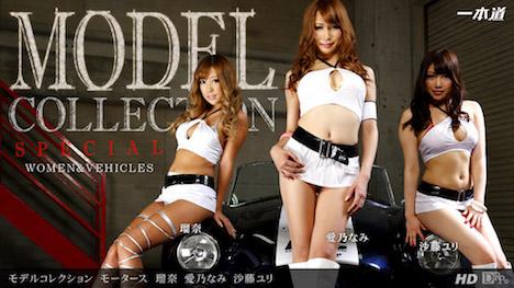 【一本道】モデルコレクション モータース