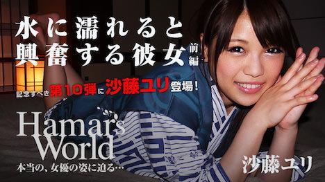 【HEYZO】Hamars World 10 前編~水に濡れると興奮する彼女~ 沙藤ユリ