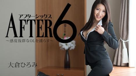【HEYZO】アフター6~感度抜群なOLを濡らす~ 大倉ひろみ