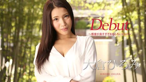 【カリビアンコム】Debut Vol 45 ~感度が良すぎておもしろいくらい~ 大倉ひろみ