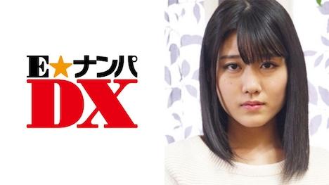【E★ナンパDX】なおさん 22歳 Fカップ女子大生