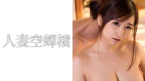 【人妻空蝉橋】杏