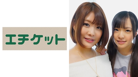 【エチケット】香織ちゃん あやちゃん