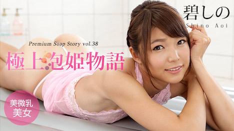 【カリビアンコム】極上泡姫物語 Vol 38 碧しの