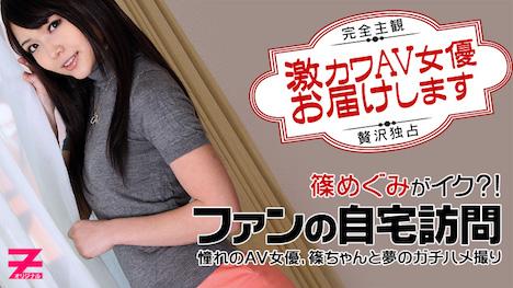【HEYZO】あの激カワAV女優が自宅に!?~篠ちゃんを贅沢独占ハメ撮り~ 篠めぐみ