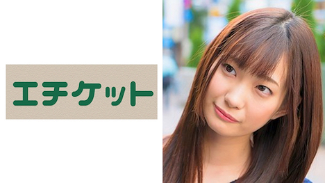 【エチケット】ゆうり(20)