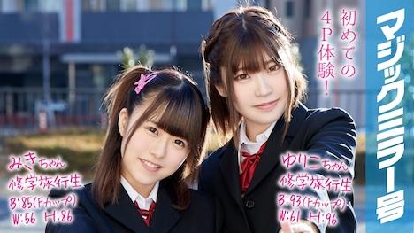 【SODマジックミラー号】みきちゃんとゆりこちゃん マジックミラー号 修学旅行中に初4P!