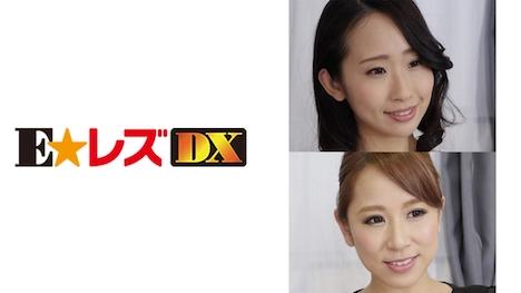 【E★レズDX】美咲さん 30歳 Gカップの人妻