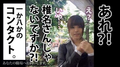 【プレステージプレミアム】あなたの職場へお伺いします。 Case 15 椎名さん 24歳 商社の営業 6