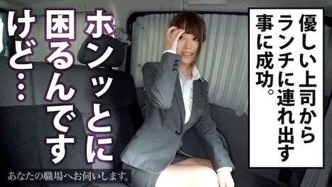 【プレステージプレミアム】あなたの職場へお伺いします。 Case 15 椎名さん 24歳 商社の営業 7