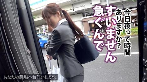 【プレステージプレミアム】あなたの職場へお伺いします。 Case 15 椎名さん 24歳 商社の営業 10