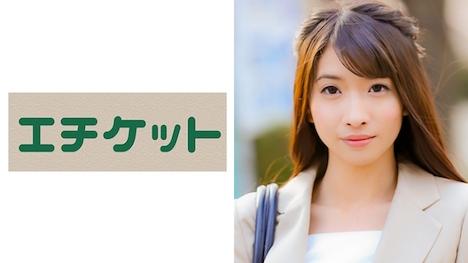 【エチケット】クレジット会社勤務 相原美波 21歳 1