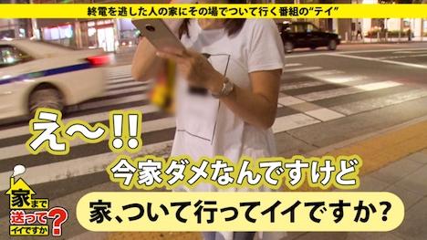 【ドキュメンTV】家まで送ってイイですか? case 105 菜緒子さん 35歳 看護師 2