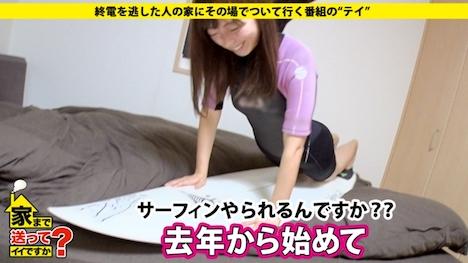 【ドキュメンTV】家まで送ってイイですか? case 105 菜緒子さん 35歳 看護師 4