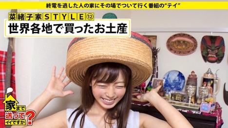 【ドキュメンTV】家まで送ってイイですか? case 105 菜緒子さん 35歳 看護師 7