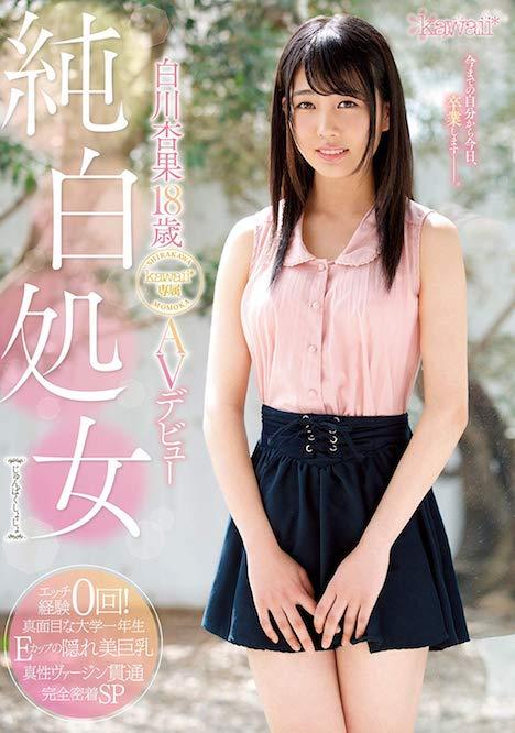 【新作】純白処女 白川杏果18歳 kawaii*専属AVデビュー 1