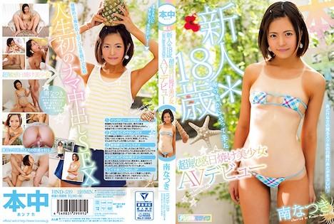 【新作】新人*18歳 南の島からやって来た超敏感日焼け美少女AVデビュー 南なつき 12