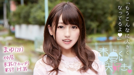 【童貞くん大好きッ】まゆ(20)
