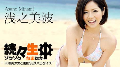 【HEYZO】続々生中~天然美少女と南国SEXパラダイス~ 浅之美波