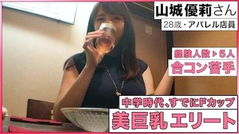 【プレステージプレミアム】女盛り22オンナザカリ22の山城さん(28)は巨乳がエグい。 山城優莉 28歳 アパレル店員 1