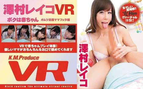 【VR】ボクは赤ちゃん オムツ交換ママフェラ編 澤村レイコ