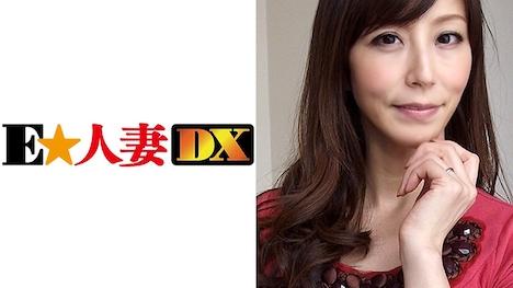 【E★人妻DX】れいこさん 42歳