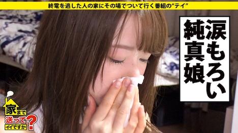 【ドキュメンTV】家まで送ってイイですか? case 106 せいこさん 25歳 栄養士 5