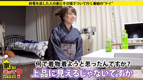【ドキュメンTV】家まで送ってイイですか? case 106 せいこさん 25歳 栄養士 6