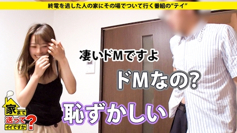 【ドキュメンTV】家まで送ってイイですか? case 106 せいこさん 25歳 栄養士 14