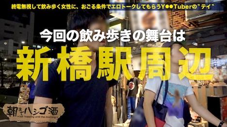 【プレステージプレミアム】朝までハシゴ酒 25 in 新橋駅周辺 ひなちゃん 21歳 介護士 2