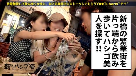 【プレステージプレミアム】朝までハシゴ酒 25 in 新橋駅周辺 ひなちゃん 21歳 介護士 3