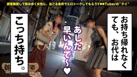 【プレステージプレミアム】朝までハシゴ酒 25 in 新橋駅周辺 ひなちゃん 21歳 介護士 4