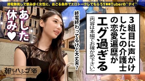 【プレステージプレミアム】朝までハシゴ酒 25 in 新橋駅周辺 ひなちゃん 21歳 介護士 6
