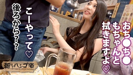 【プレステージプレミアム】朝までハシゴ酒 25 in 新橋駅周辺 ひなちゃん 21歳 介護士 7