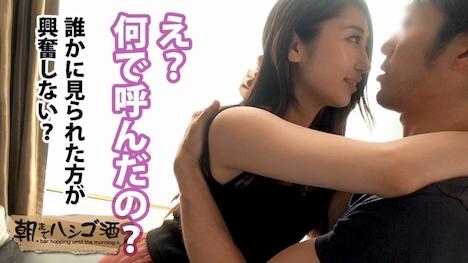 【プレステージプレミアム】朝までハシゴ酒 25 in 新橋駅周辺 ひなちゃん 21歳 介護士 13
