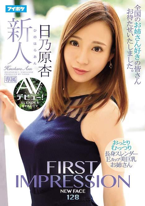 【新作】FIRST IMPRESSION 128 おっとりむっつり長身スレンダーEカップ美巨乳お姉さん AVデビュー! 日乃原杏 1