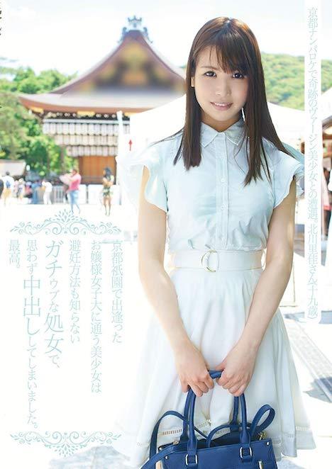 【新作】京都祇園で出逢ったお嬢様女子大に通う美少女は避妊方法も知らないガチウブな処女で、思わず中出ししてしまいました。最高。 ほのかりこ 1