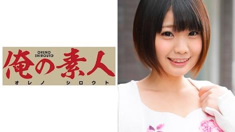 【俺の素人】つばさ (19) 女子大生 1