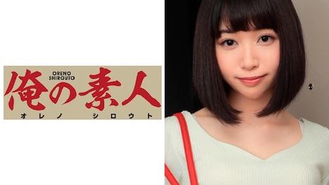 【俺の素人】森野さん (19) 本物美少女と制服エッチ 1