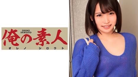 【俺の素人】青井さん (19) 本物美少女と制服エッチ 1