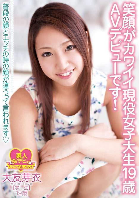 笑顔がカワイイ現役女子大生19歳 AVデビューです! 普段の顔とエッチの時の顔が違うって言われます◆ 大友芽衣 学生 19歳 1