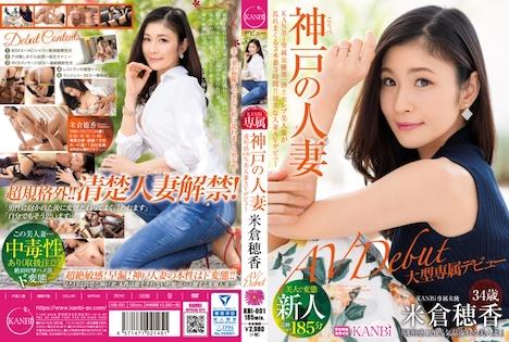 【新作】KANBi専属第1弾! 透明感120 神戸の人妻、米倉穂香34歳AVデビュー 15