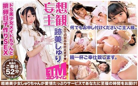 【エロタイム】ドS美少女メイドちゃんと排卵日子作りSEX 跡美しゅり