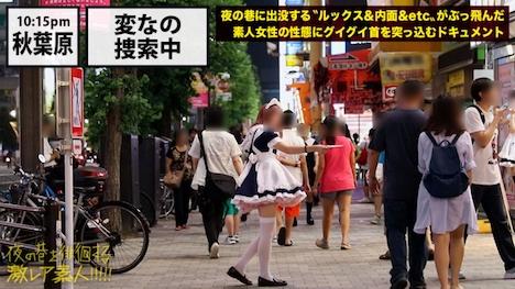 【プレステージプレミアム】夜の巷を徘徊する〝激レア素人〟!! 02 ホムちゃん(仮名) 21歳 看護師(バイトでSMバーの女王様) 2